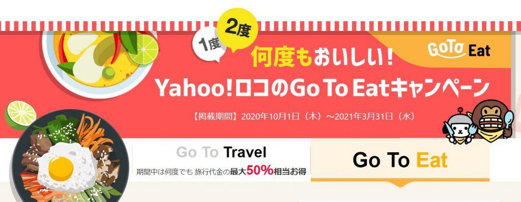 Yahoo!ロコでもGo To Eat!東京都荒川区内で参加している全店舗のリスト