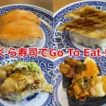 荒川区内にあるくら寿司 フレスポ東日暮里店と南千住店でもGo To Eat!スマホを使ってお得なポイントをゲットするやり方を解説します