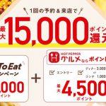 東京都荒川区内のホットペッパーグルメでGo To Eatキャンペーン対象となっている店舗リスト