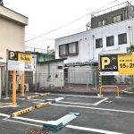 三河島駅前の三松跡地にできた駐車場の精算機はどこ?