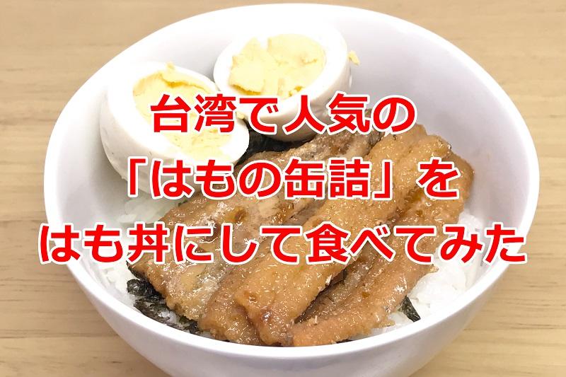日暮里のアジアン商店で販売されている台湾で人気の「はもの缶詰」をはも丼にして食べてみた