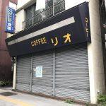 東京都荒川区南千住の看板猫もいたという喫茶店のリオが閉店