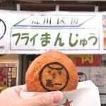 荒川区初!町屋駅前の鶴一で昭和のスイーツ「フライまんじゅう」が販売開始!