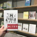 JR西日暮里駅構内にある「旅する本棚」で本を借りて、本と一緒に旅に出てみませんか