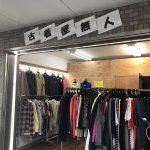 荒川区東尾久と町屋に300円からの古着の無人販売店「古着屋無人」があります