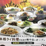 南千住に熟練のタイ人シェフが作る本格的タイ料理の「タイ料理&グリルバー バン」がオープン!