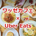 【お得なクーポンあり】荒川区西尾久のwazze cafe(ワッゼカフェ)がUber Eatsによるデリバリーに対応しました
