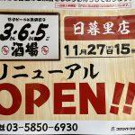2020年11月1日(日)から日暮里駅前にある「居酒屋 NIJYU-MARU(にじゅうまる)日暮里店」は休業し、11月27日(金)に「3・6・5酒場 日暮里店」に生まれ変わります