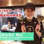 町屋にオープンした「広島風お好み焼き 菊丸」は広島愛に満ちたお店だった!肉玉そばも旨し!