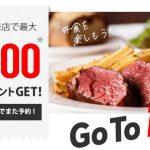 東京都荒川区内でぐるなびでのGo To Eatキャンペーンに参加している40店舗の一覧