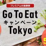 荒川区内でGo To Eat キャンペーン Tokyoのプレミアム付き食事券をテイクアウトで利用できるお店リスト