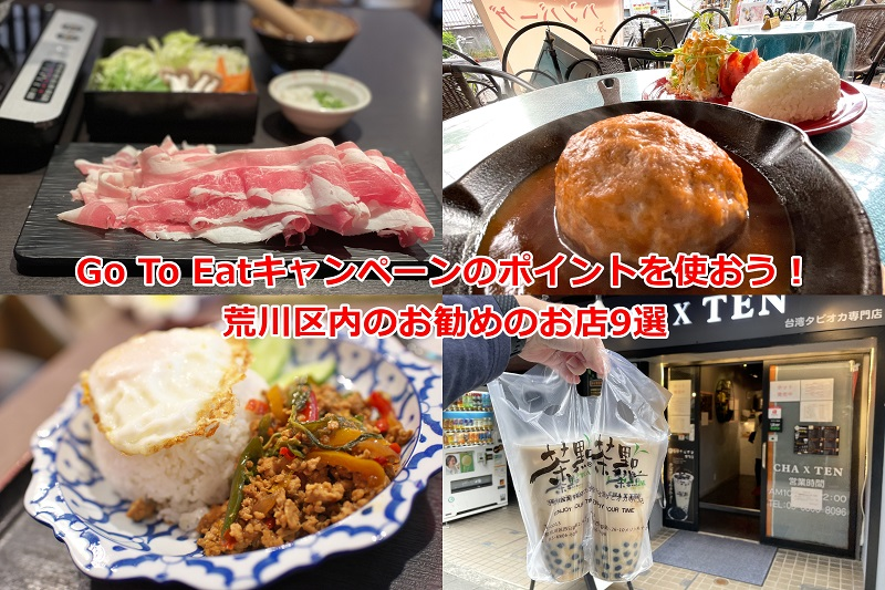 Go To Eatキャンペーンのポイントはここで使おう! 「荒川区のはなし」がお勧めする東京都荒川区内の飲食店9選