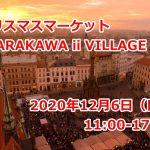 2020年12月6日(日)、荒川区西尾久にあるARAKAWA ii VILLAGE(アラカワイイビレッジ)でクリスマスマーケットが開催されます