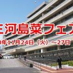 荒川区役所の地下にあるレストランさくらで江戸・東京の伝統野菜である三河島菜を使った料理を提供するフェアを開催(2020年11月24日(火)~27日(金))