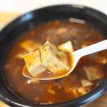 三河島駅近くにある麻婆豆腐専門 眞実一路で五味一体麻婆豆腐をテイクアウト!この旨辛さは絶対はまる!