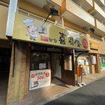 2020年11月5日(木)、三河島駅のすぐ近くに300円の日替弁当を販売する「手作り弁当 喜多屋」がオープン 初日から3日間は全品300円のサービス!