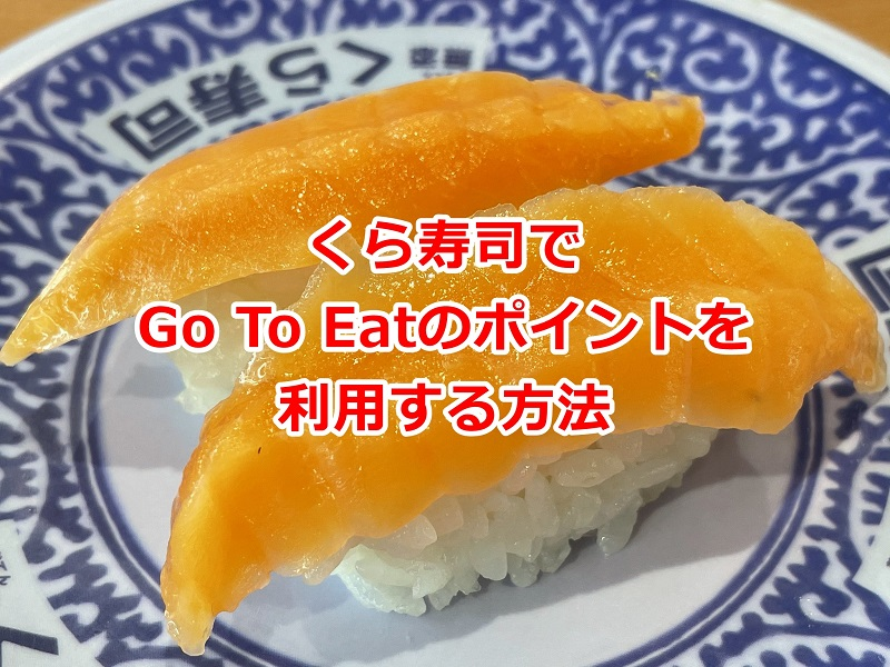 荒川区内のくら寿司でGo To Eat!お得なポイントを利用する方法を解説します