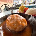 これが究極のハンバーグ!荒川区西尾久にあるクールカフェで最高の味に出会えた しかもGo To Eatキャンペーン対象店舗!