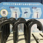 東京都荒川区にも傘のシェアリングサービス「アイカサ」が進出!西日暮里駅と日暮里駅で利用可能になりました