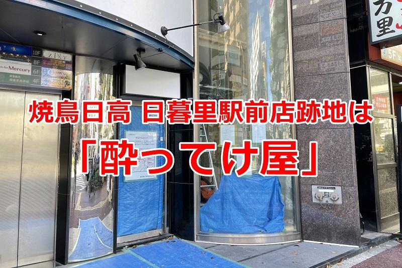 焼鳥日高 日暮里駅前店跡地に2020年12月15日(火)にオープンする大衆酒場の店名は「酔ってけ屋」
