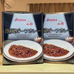 70年の伝統の味わいがレトルトカレーに!荒川区にあるレストラン山惣の欧風ビーフカレーとキーマカレーの2種類が新発売