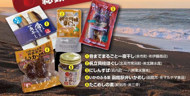 「サンポップマチヤ 秋の感謝祭第二弾」が開催中 期間中の買い物で北海道の美味しいものが貰えるチャンス!
