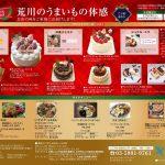 荒川区限定サービス!クリスマスケーキやオードブル、おせち料理などの宅配があらかわ丸で受付中