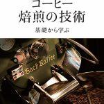 あの人気の喫茶店 カフェ・バッハの秘密がここに 「カフェ・バッハ コーヒー焙煎の技術」が発売