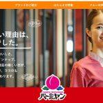 2021年1月31日(日)、東京都荒川区町屋3丁目にバーミヤン 町屋店がオープン
