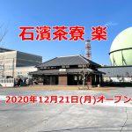 荒川区南千住の石浜神社境内に茶屋の「石濱茶寮 楽」が2020年12月21日(月)にオープン