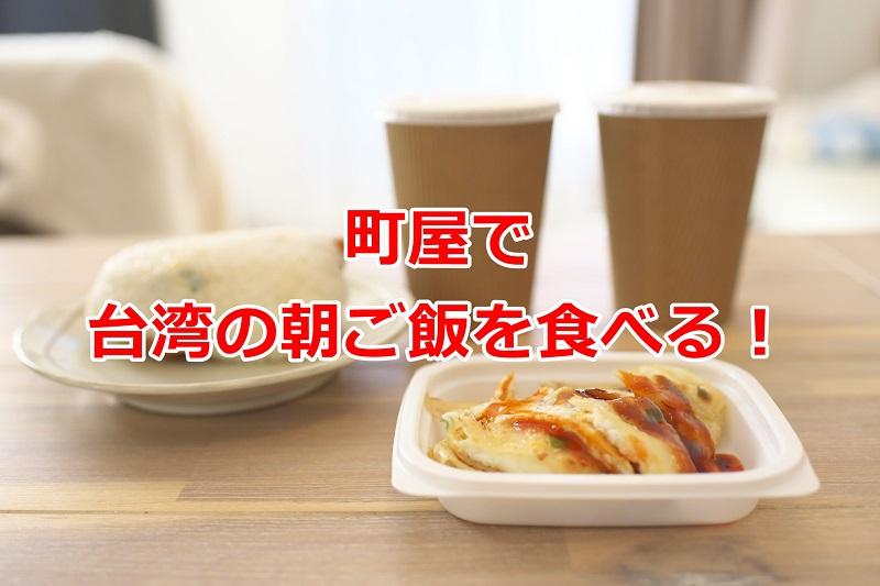 町屋で台湾の朝ご飯を食べる!リニューアルオープンした「M。你好」のどんな具材が入っているかわくわくする台湾おにぎりを食べた感想
