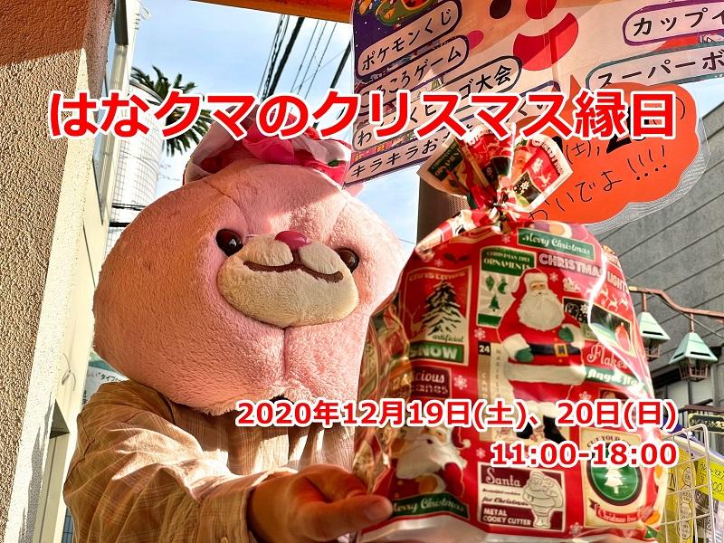 はなクマ商品券が当たるビンゴ大会もある!2020年12月19日(土)、20日(日)に東尾久のはなクマおもちゃ店で「はなクマのクリスマス縁日」が開催