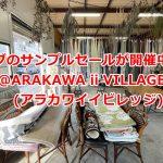 西尾久のARAKAWA ii VILLAGE(アラカワイイビレッジ)で売り切れ次第終了となるラグのサンプルセールが開催中 通常価格の80~90%オフ!