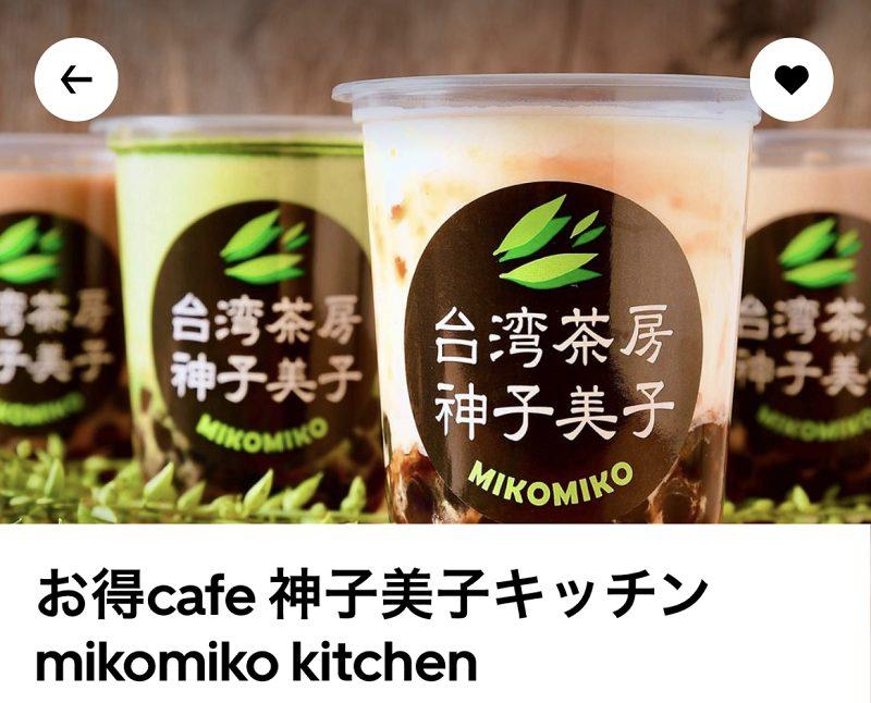 カラオケ店のメロディランド 町屋店が「お得cafe 神子美子キッチン mikomiko kitchen」としてUber Eatsでのデリバリーを開始