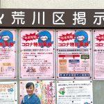 荒川区の掲示板には「年末年始コロナ特別警報」のポスターが4枚並んで区民に注意を促しています