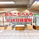 JR日暮里駅構内に荒川区の町工場の技術を駆使した「おちこちべんち」が設置