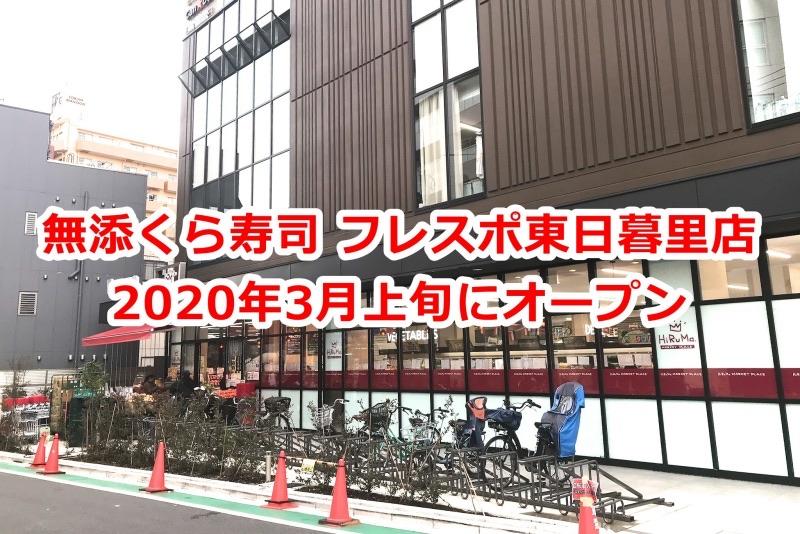 第10位 2020年3月上旬に無添くら寿司 フレスポ東日暮里店がオープン