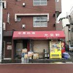 2021年1月からデカ盛りで大人気の中華料理 光栄軒が休業中
