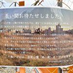 隅田川寄りの宮前公園(第一期)が2021年春にオープンへ 荒川区役所防災都市づくり部の皆さんのメッセージが掲示されています