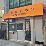 町屋駅前にあるテイクアウト専門の焼き鳥店「とりまち」が閉店していました