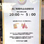 荒川区内にあるマクドナルド4店舗でも20時から翌朝5時まで店内の客席利用が中止となっています