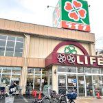 2021年1月22日(金)から改装のため一時休業となる「ライフ 東尾久店」のリニューアルオープンの日程が2月6日(土)に延期されました