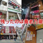町屋駅前の大手居酒屋チェーン店は壊滅状態 最後に残ったのは養老乃瀧