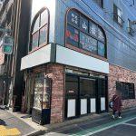 町屋駅前にある「焼鳥日高 町屋店」は2021年1月15日(金)の営業をもって閉店