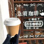 日暮里の夕やけだんだんの近くにある百舌珈琲店で300円のモーニングコーヒーをテイクアウト