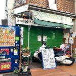 薫華丼丸 東日暮里店が2021年3月上旬に三河島駅のすぐ近くに移転してリニューアルオープン