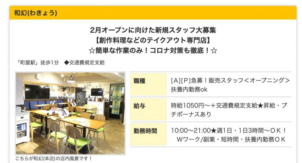 2021年2月に初台にある創作料理の「和幻(わきょう)」が町屋にテイクアウト専門の店舗をオープン予定 オープニングスタッフが募集中です