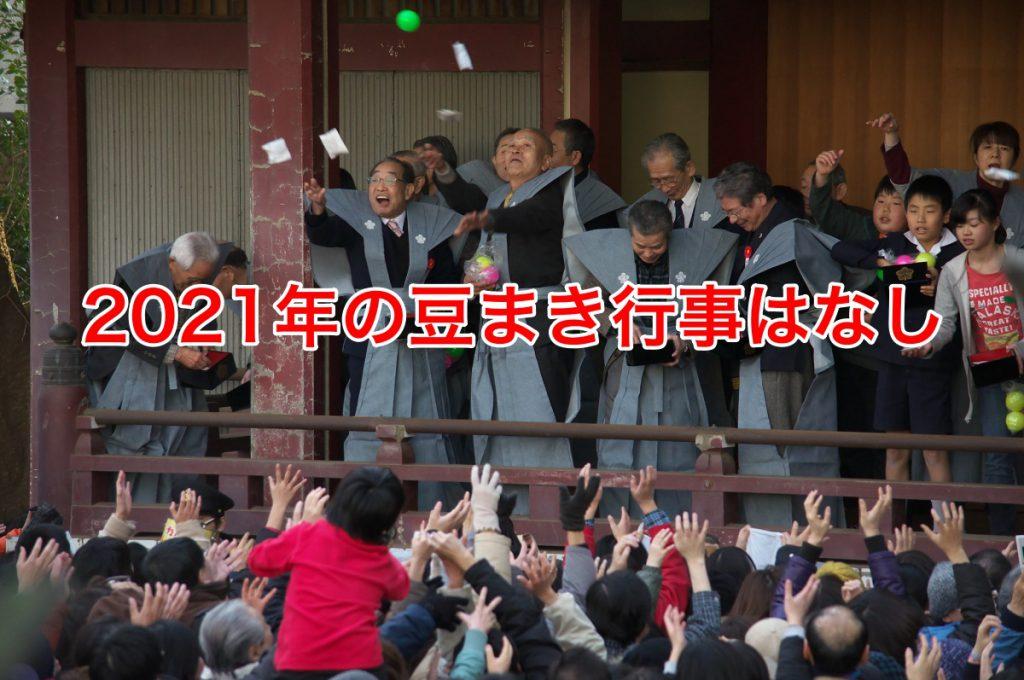 2021年は諏方神社での豆まき行事は行われません