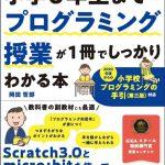 東日暮里にあるキッズ・プログラミング教室 KIDSPROの岡田哲郎さんが執筆した「小学6年生までのプログラミング授業が1冊でしっかりわかる本」が発売