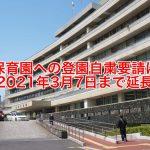 緊急事態宣言の延長により、東京都荒川区の保育園等への登園自粛要請も2021年3月7日までとなりました